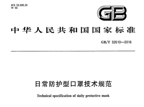 cover of gb/t 32610-2016 standard