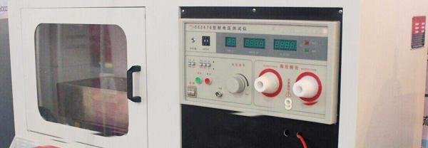 Footwear Electrical Resistance Tester